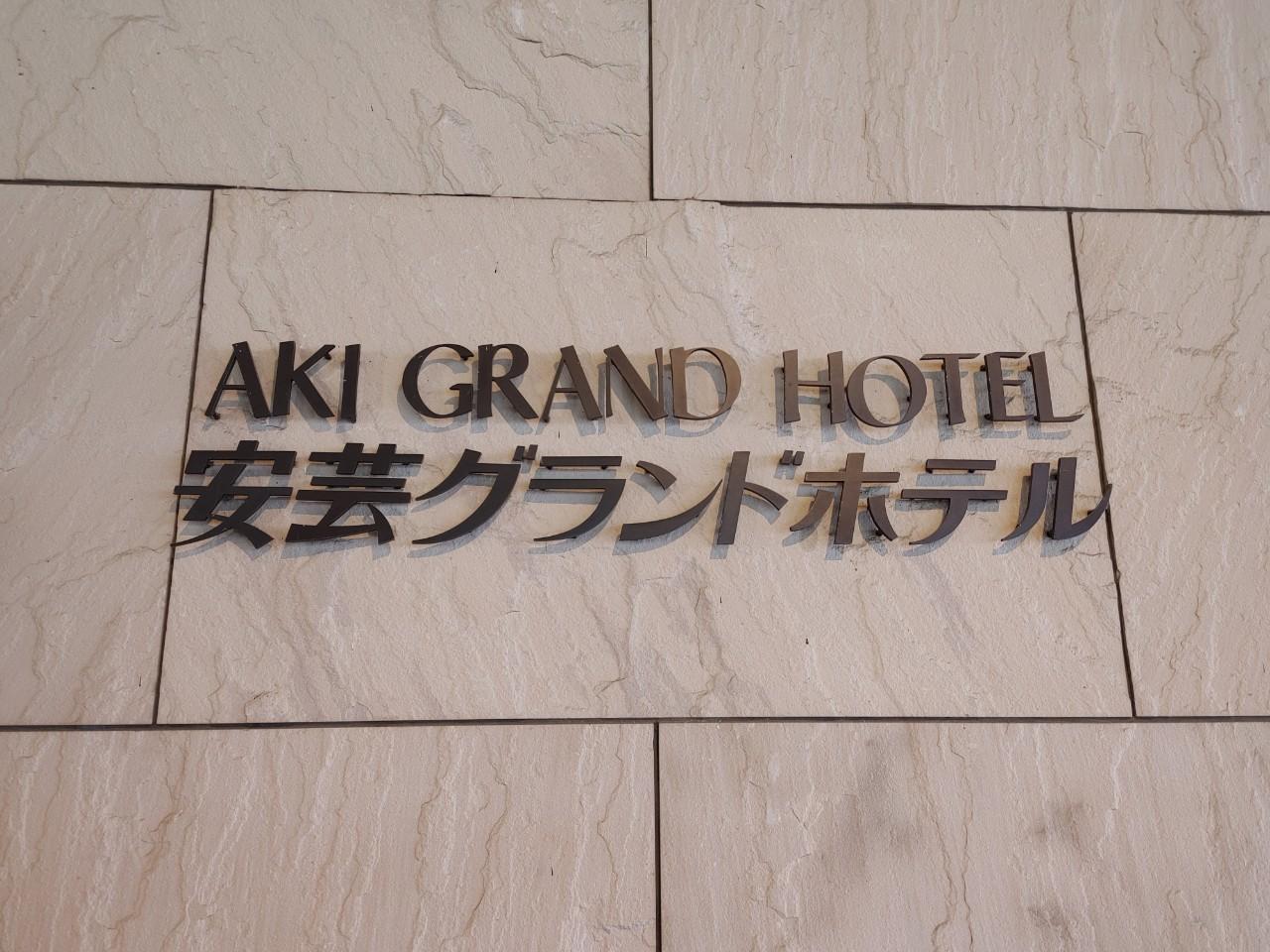 ワーケーションで使用したホテル